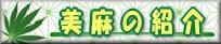 b_syokai.jpg