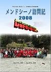 2008homon_s.jpg