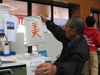 miasaichi1024_2.jpg