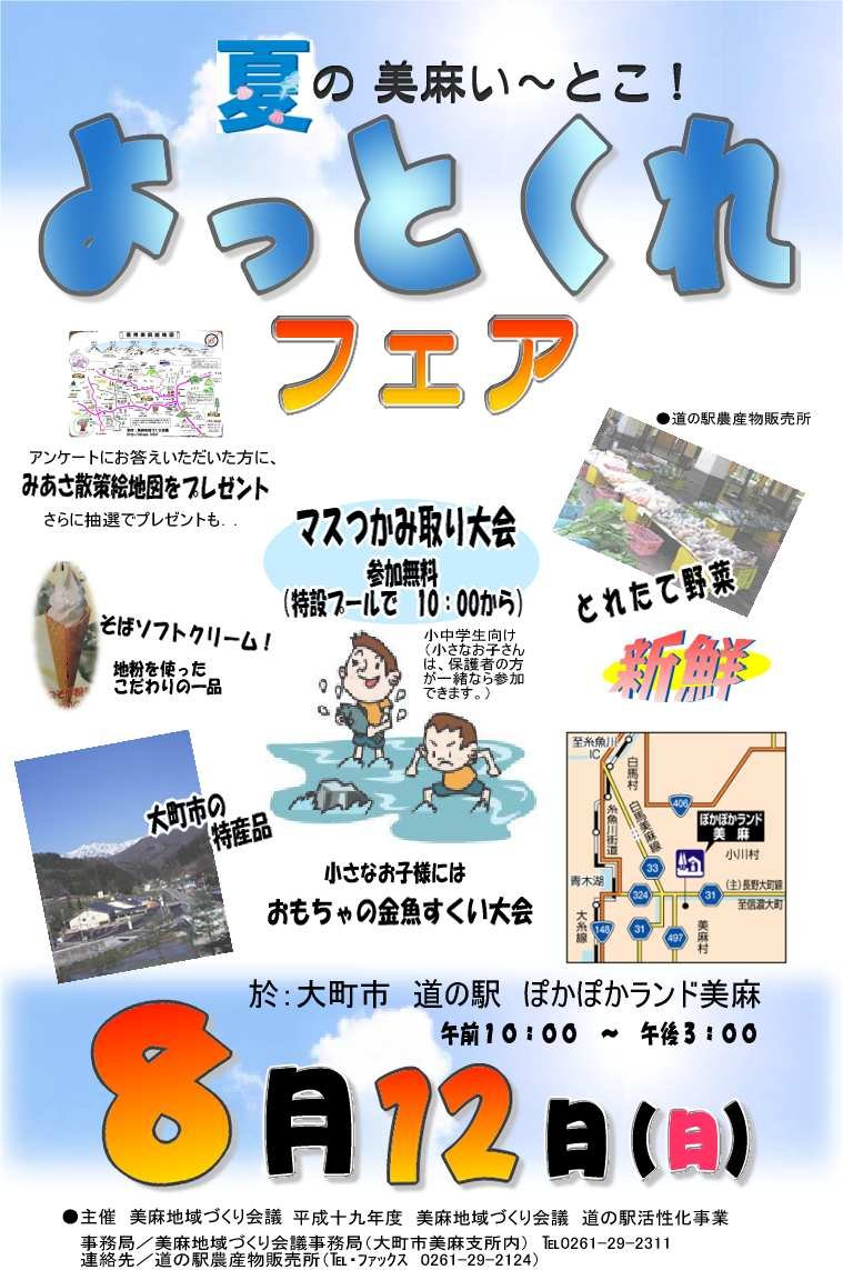 0812chirashi.jpg